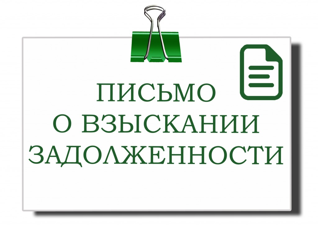 Письмо о взыскании задолженности gospravo.com